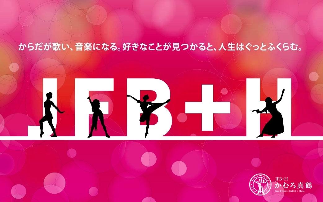 JFB+Hかむろ真鶴 JFB+Hについて